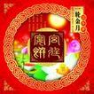 中秋节0161,中秋节,节日喜庆,