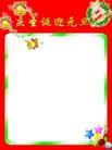圣诞节1254,圣诞节,节日喜庆,