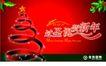 圣诞节1284,圣诞节,节日喜庆,
