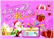 圣诞节1297,圣诞节,节日喜庆,