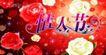 情人节0121,情人节,节日喜庆,