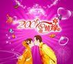 情人节0129,情人节,节日喜庆,