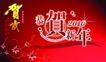 春节0141,春节,节日喜庆,