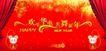 春节0142,春节,节日喜庆,