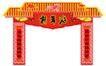 春节0143,春节,节日喜庆,