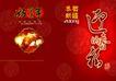 春节0146,春节,节日喜庆,