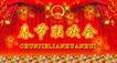 春节0150,春节,节日喜庆,