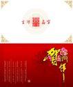 春节0154,春节,节日喜庆,