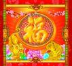 春节0158,春节,节日喜庆,