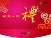 春节0159,春节,节日喜庆,