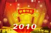 春节0164,春节,节日喜庆,