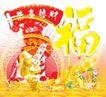 春节0170,春节,节日喜庆,
