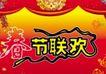 春节0173,春节,节日喜庆,