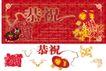 春节0177,春节,节日喜庆,