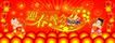 春节0179,春节,节日喜庆,