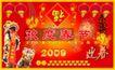 春节0180,春节,节日喜庆,