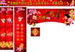 春节0181,春节,节日喜庆,