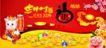 春节0182,春节,节日喜庆,