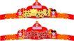 春节0184,春节,节日喜庆,