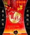春节0189,春节,节日喜庆,