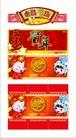 春节0191,春节,节日喜庆,