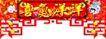 春节0192,春节,节日喜庆,