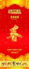 春节0193,春节,节日喜庆,