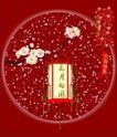 元宵节0037,元宵节,节日喜庆,
