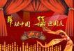 国庆节0022,国庆节,节日喜庆,