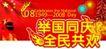 国庆节0035,国庆节,节日喜庆,