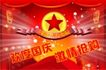 国庆节0038,国庆节,节日喜庆,