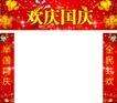 国庆节0041,国庆节,节日喜庆,