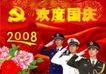 国庆节0043,国庆节,节日喜庆,