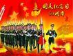 国庆节0045,国庆节,节日喜庆,