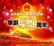 国庆节0046,国庆节,节日喜庆,国庆 华诞 天安门