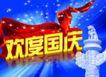 国庆节0047,国庆节,节日喜庆,欢度国庆 中华柱 红绸飘舞