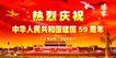 国庆节0048,国庆节,节日喜庆,热烈庆祝 建国庆典 共和国周年