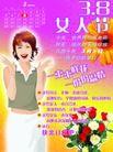 妇女节0012,妇女节,节日喜庆,