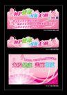 妇女节0016,妇女节,节日喜庆,