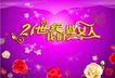 妇女节0019,妇女节,节日喜庆,