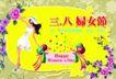 妇女节0021,妇女节,节日喜庆,