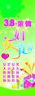妇女节0026,妇女节,节日喜庆,