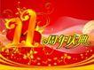 庆典0046,庆典,节日喜庆,周年庆典 金色丝藤