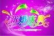 庆典0052,庆典,节日喜庆,新婚庆典 艺术字 彩色五星