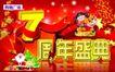 庆典0054,庆典,节日喜庆,购物广场 盛典 商业活动