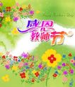 教师节0014,教师节,节日喜庆,