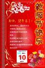 教师节0018,教师节,节日喜庆,