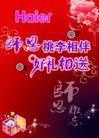 教师节0027,教师节,节日喜庆,