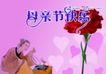 母亲节0035,母亲节,节日喜庆,