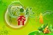 端午节0029,端午节,节日喜庆,